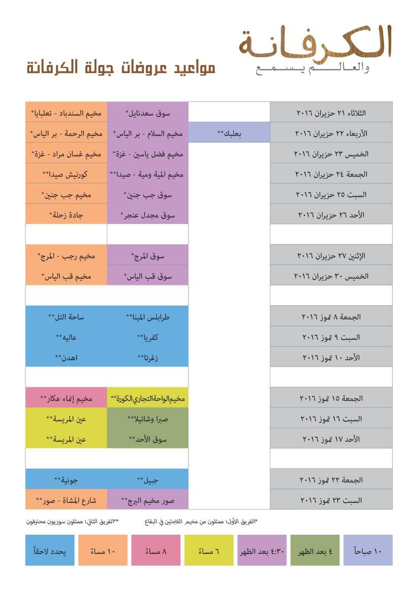 the caravan schedule AR2
