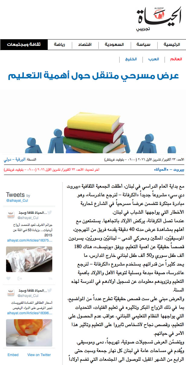 al hayat article goes to school.jpg