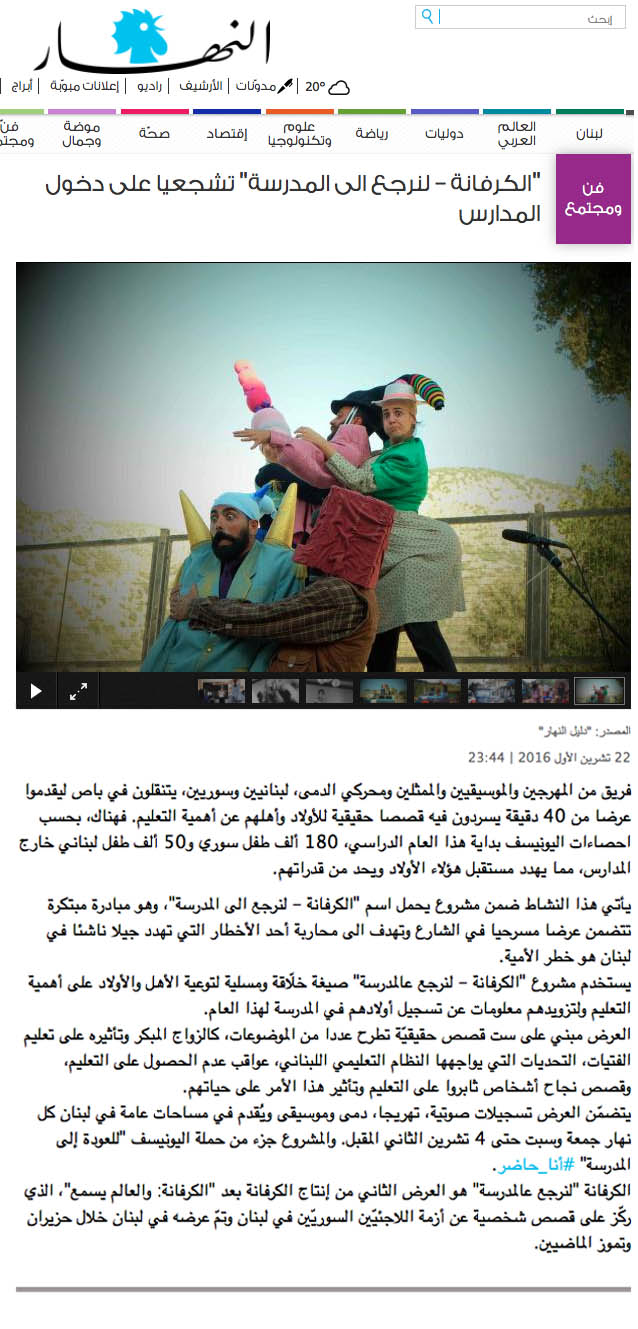 annahar article goes to school.jpg