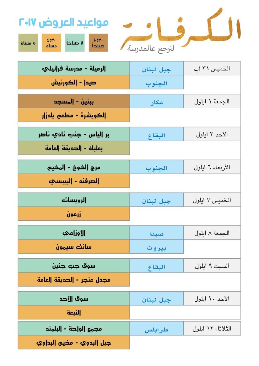 the caravan BtoS 2017 schedule2