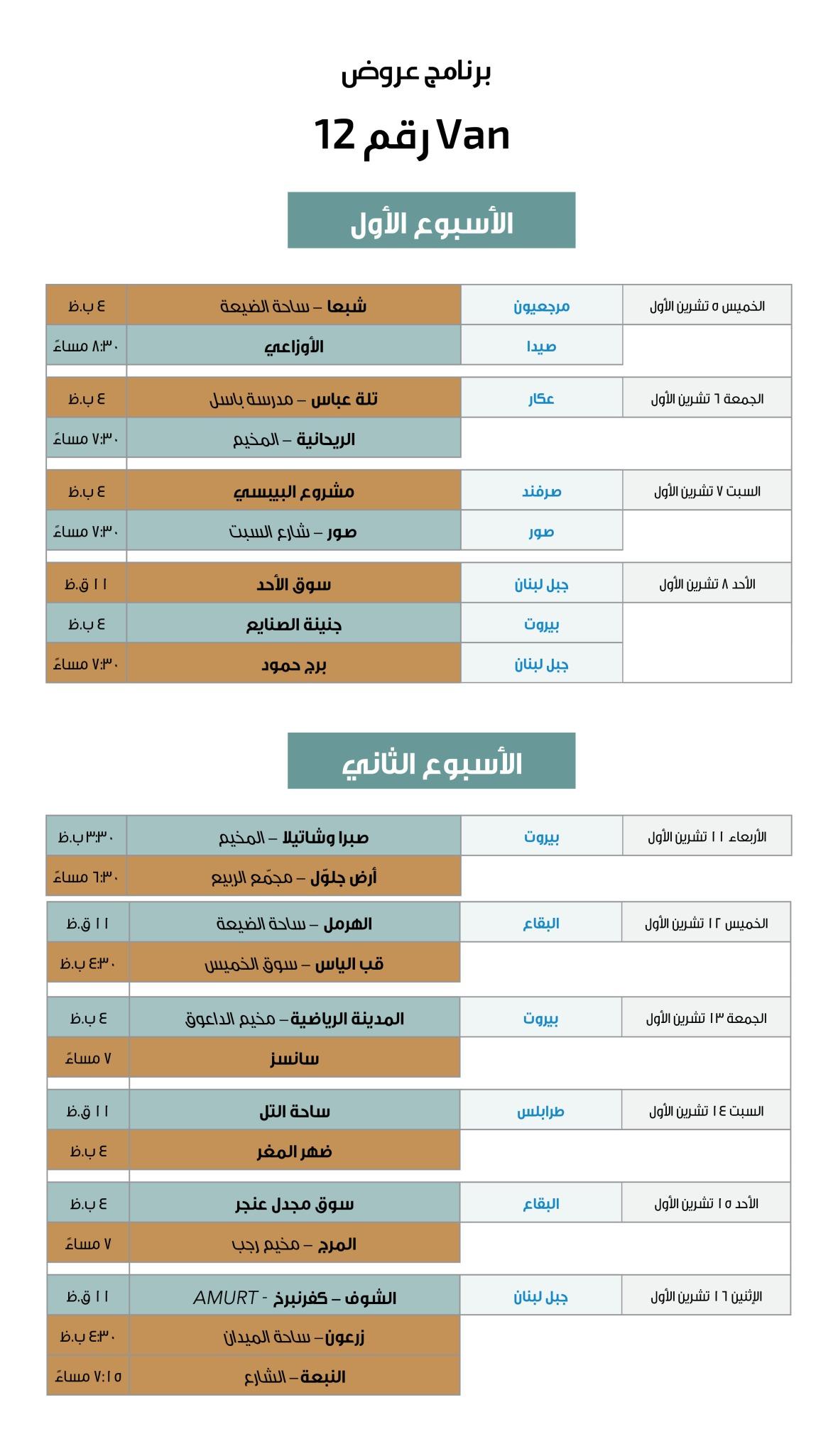 VAN12 Schedule only UPDATE2.jpg