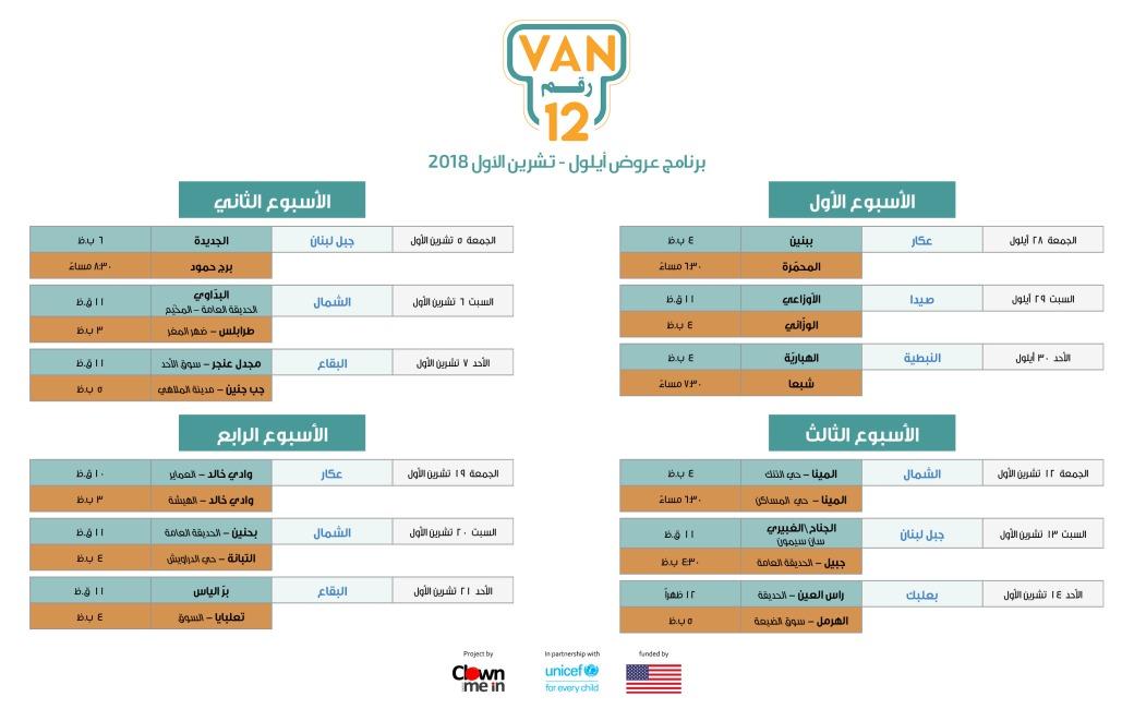 VAN12 Schedule2